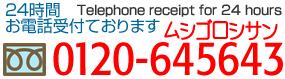 24時間お電話受付ております。フリーダイヤル0120-645643   Telephone receipt for 24 hours